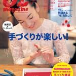 magazine201503