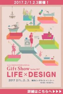 Gift Show LIFE×DESIGN
